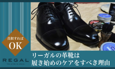 【靴磨き】リーガルの革靴は履き始めのケアをすべき理由【真似すればOK】