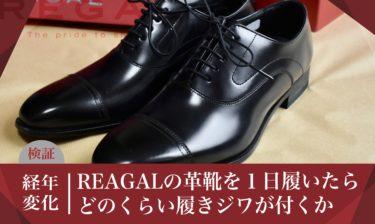 【検証】REGALの革靴を1日履いたらどれくらい履きジワが付くか【経年変化】