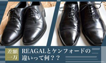 【差額1万円】リーガルとケンフォードの違いってナニ?【画像で解説】
