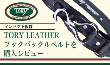 【1万円以下】TORY LEATHER 1.25inch フックバックルベルトを購入レビュー