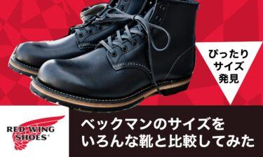 レッドウイング ベックマンのサイズをいろんな靴と比較してみた【ぴったりサイズ発見】