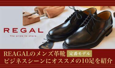 【定番モデル】リーガルのメンズ革靴 ビジネスシーンにおすすめの10足を紹介