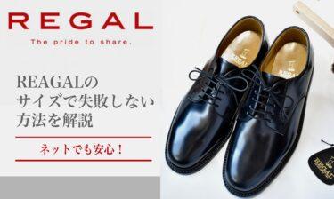 【メンズ革靴の定番】リーガルのサイズで失敗しない方法を解説【ネットでも安心】