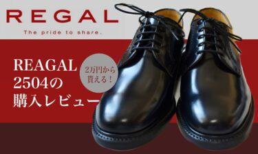 【サイズ感も解説】REGAL(リーガル)2504の購入レビュー【2万円から買える】