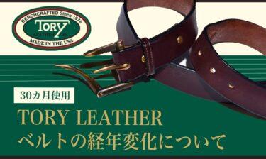 【30ヵ月使用】TORY LEATHER ベルトの経年変化について【画像あり】