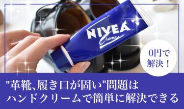 """【0円】""""革靴の履き口が固い""""問題はハンドクリームで簡単に解決できるんです!"""