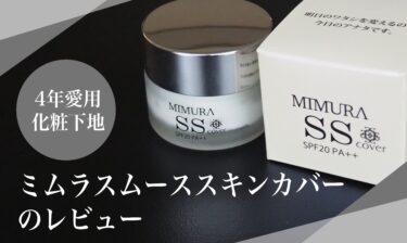 【4年愛用】ミムラ スムース スキンカバーをレビュー【最高の化粧下地!】