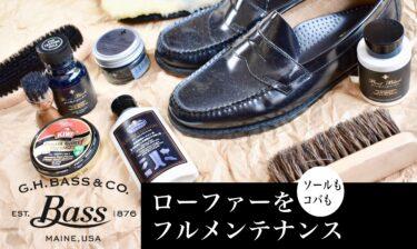 【ソール&コバも】G.H.BASS ローファーをフルメンテナンス【靴磨き】