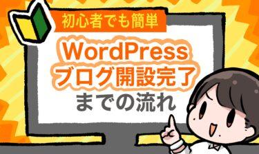 【始め方】WordPress ブログ開設完了までの流れ【2021年】