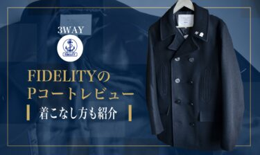 【3WAY】FIDELITY(フィデリティ)のPコートのレビュー【着こなし方も紹介】