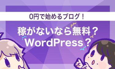 【ブログの始め方】稼がないなら無料ブログ?ワードプレス?【0円で始める】