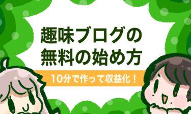 【0円で今日から】趣味ブログの無料の始め方【10分で作って収益化】