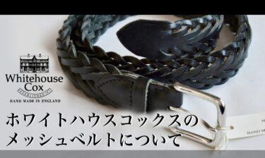 【ブログでレビュー】ホワイトハウスコックスのメッシュベルト【写真22枚】