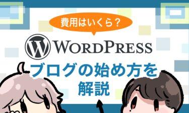 【費用はいくら?】WordPressブログの始め方を解説!0円で始める方法も