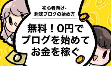 【趣味ブログの始め方】無料!0円でブログを始めてお金を稼ぐ【初心者向け】