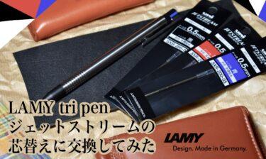 【LAMY トライペン】ジェットストリームの替え芯に交換してみた