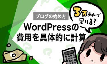 【ブログの始め方】WordPressの費用を具体的に計算【3万円あればOK?】